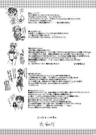 yamatogawa - Taihen Yokudekimashita